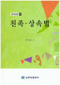 한국민법. 4: 친족 상속법