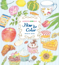 하우 투 컬러(How to Color)