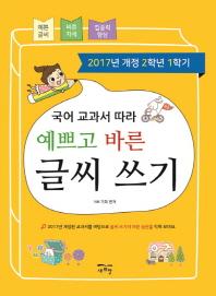 국어 교과서 따라 예쁘고 바른 글씨 쓰기(2학년1학기)