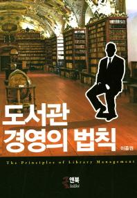 도서관 경영의 법칙