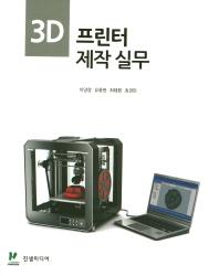3D 프린터 제작실무