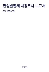 면상발열체 시장조사 보고서