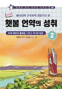 하나님의 구속사적 경륜으로 본 횃불 언약의 성취. 2