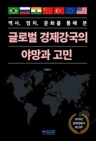 역사, 정치, 문화를 통해 본 글로벌 경제강국의 야망과 고민
