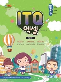 발자취 ITQ 엑셀(엑셀 2010)