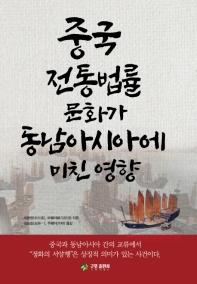 중국 전통법률 문화가 동남아시아에 미친 영향