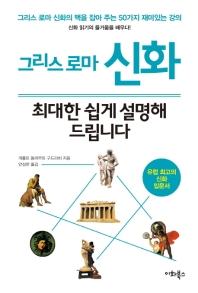 그리스 로마 신화, 최대한 쉽게 설명해 드립니다