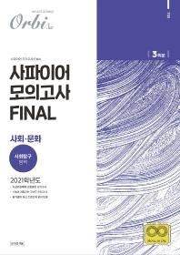 고등 사회탐구영역 사회문화 사파이어 모의고사 Final 3회분(2021)