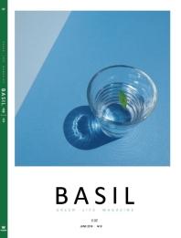 지구생활안내서 바질(Basil). 2: 식수