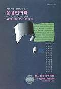 응용언어학 제16-1호