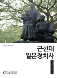 근현대일본정치사(1학기)