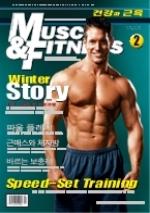 건강과 근육 2007년 2월호(통권 제199호)