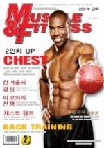 건강과 근육 2008년 2월호(통권 제211호)