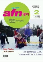 afn영어 2008년 2월호(통권 제363호)