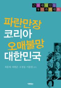 파란만장 코리아 오매불망 대한민국(체험판)