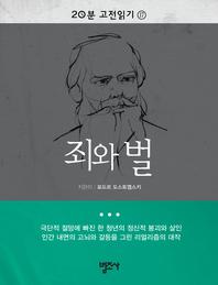 20분 고전읽기17-죄와 벌