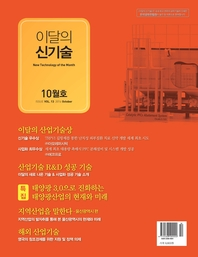 이달의 신기술 13호 (10월호)