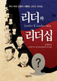 리더와 리더십(체험판)