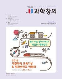 월간 과학창의 2016년 9월호