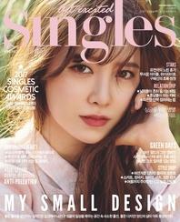 싱글즈 2017년 4월호(월간)