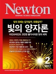 뉴턴 Newton 2017년 2월호