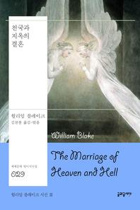 천국과 지옥의 결혼  윌리엄 블레이크 시선 III