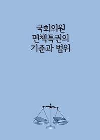 국회의원 면책특권의 기준과 범위