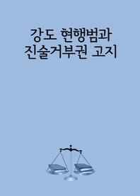 강도 현행범과 진술거부권 고지