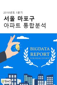 2018년도 1분기 서울 마포구 아파트 통합분석