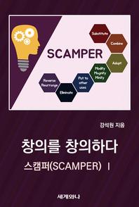 창의를 창의하다 : 스캠퍼(SCAMPER) Ⅰ