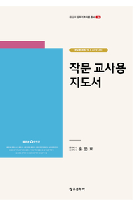 [홍문표_문학기초이론총서_15]_작문교사용지도서