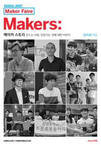 Makers: 메이커 스토리 - 만드는 사람, 만든다는 것에 대한 이야기