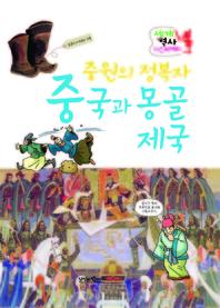 중원의 정복자 중국과 몽골 제국