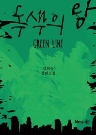 녹색의 왕