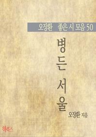 병든 서울(오장환 좋은 시 모음50)