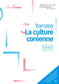 교재 Yomzeo La culture coreenne - Debutant