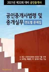2021년 제32회 대비 공인중개사법령 및 중개실무 (연도별 문제집)