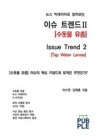 뉴스 빅데이터로 읽어보는 이슈 트렌드 Ⅱ [수돗물 유충]