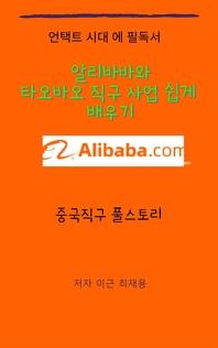 알리바바와 타오바오 직구 사업 쉽게 배우기