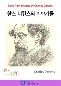 찰스 디킨즈의 이야기 _ Tales from Dickens by Charles Dickens