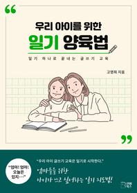 우리 아이를 위한 일기 양육법 : 일기 하나로 끝내는 글쓰기 교육