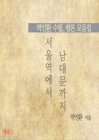서울역에서 남대문까지 (박인환 수필, 평론 모음집)