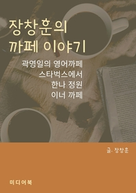 장창훈의 까페 이야기 (곽영일의 영어까페, 스타벅스에서, 한나 정원, 이너 까페)