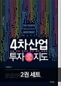 업계로 알아보는 투자 지도 2권 세트 : 4차산업 투자지도+기업공시 완전정복