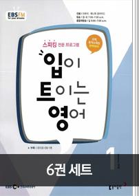 입트영 + 귀트영 새해결심 3개월 세트