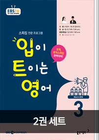 입트영 + 귀트영 세트 (2018년 3월호)