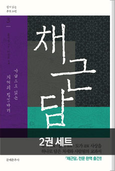 41%▼ 채근담 + 법구경 (쉽게 읽는 동양 고전 시리즈)