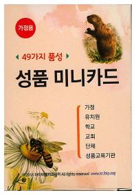 49가지 품성 성품 미니카드: 가정용