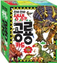 진짜 진짜 생생한 공룡 카드