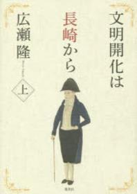 文明開化は長崎から 上